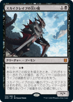 スカイクレイブの災い魔/Scourge of the Skyclaves(ZNR)【日本語】