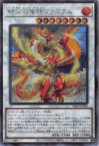 絶火の竜神ヴァフラム【シークレット】DBGI-JP006