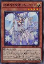 結晶の大賢者サンドリヨン【スーパー】DBGI-JP003