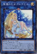 聖魔の乙女アルテミス【スーパー】DBGI-JP008