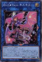 Evil★Twin キスキル【スーパー】DBGI-JP015