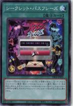 シークレット・パスフレーズ【スーパー】DBGI-JP020