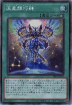 流星輝巧群【スーパー】DBGI-JP032