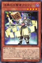 法典の大賢者クロウリー【ノーマル】DBGI-JP001