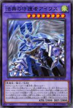 法典の守護者アイワス【ノーマル】DBGI-JP005