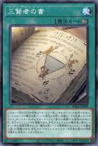 三賢者の書【ノーマル】DBGI-JP009