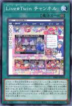 Live☆Twin チャンネル【ノーマル】DBGI-JP019