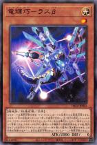 竜輝巧−ラスβ【ノーマル】DBGI-JP025