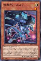 竜輝巧−エルγ【ノーマル】DBGI-JP026
