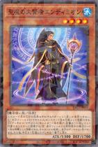 聖魔の大賢者エンディミオン【パラレル】DBGI-JP004