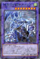 法典の守護者アイワス【パラレル】DBGI-JP005