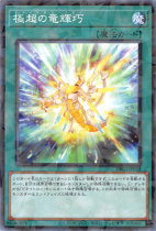 極超の竜輝巧【パラレル】DBGI-JP033
