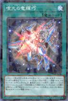 喰光の竜輝巧【パラレル】DBGI-JP034