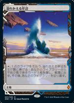 溢れかえる岸辺/Flooded Strand(ZNR)(EXP)【日本語FOIL】