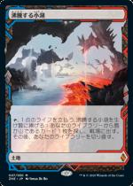 沸騰する小湖/Scalding Tarn(ZNR)(EXP)【日本語FOIL】