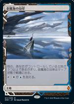 金属海の沿岸/Seachrome Coast (ZNR)(EXP)【日本語FOIL】