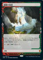 銅線の地溝/Copperline Gorge(ZNR)(EXP)【日本語FOIL】