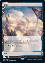 雲海/Sea of Clouds(ZNR)(EXP)【日本語FOIL】