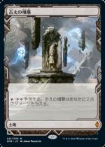 古えの墳墓/Ancient Tomb(ZNR)(EXP)【日本語FOIL】