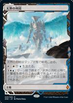 天界の列柱/Celestial Colonnade(ZNR)(EXP)【日本語FOIL】