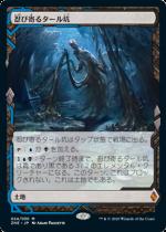 忍び寄るタール坑/Creeping Tar Pit(ZNR)(EXP)【日本語FOIL】
