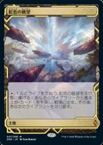 虹色の眺望/Prismatic Vista(ZNR)(EXP)【日本語FOIL】