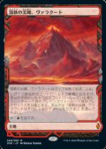 溶鉄の尖峰、ヴァラクート/Valakut, the Molten Pinnacle(ZNR)(EXP)【日本語FOIL】