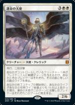 運命の天使/Angel of Destiny(ZNR)【日本語FOIL】