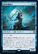 海門の嵐呼び/Sea Gate Stormcaller(ZNR)【日本語FOIL】