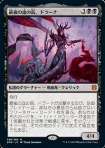 最後の血の長、ドラーナ/Drana, the Last Bloodchief(ZNR)【日本語FOIL】