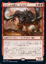 アクームの怒り、モラウグ/Moraug, Fury of Akoum(ZNR)【日本語FOIL】