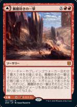 髑髏砕きの一撃+鎚の山道、髑髏砕き/Shatterskull Smashing + Shatterskull, the Hammer Pass(ZNR)【日本語FOIL】