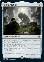 見捨てられた碑/Forsaken Monument(ZNR)【日本語FOIL】