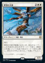 軍団の天使/Legion Angel(ZNR)【日本語FOIL】