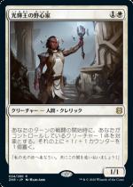 光輝王の野心家/Luminarch Aspirant(ZNR)【日本語FOIL】