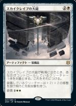 スカイクレイブの大鎚/Maul of the Skyclaves(ZNR)【日本語FOIL】