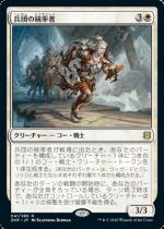 兵団の統率者/Squad Commander(ZNR)【日本語FOIL】