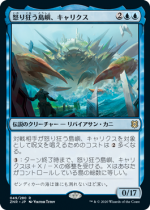 怒り狂う島嶼、キャリクス/Charix, the Raging Isle(ZNR)【日本語FOIL】
