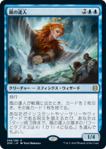 風の達人/Master of Winds(ZNR)【日本語FOIL】