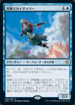泥棒スカイダイバー/Thieving Skydiver(ZNR)【日本語FOIL】