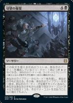 切望の報奨/Coveted Prize(ZNR)【日本語FOIL】