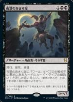 夜鷲のあさり屋/Nighthawk Scavenger(ZNR)【日本語FOIL】