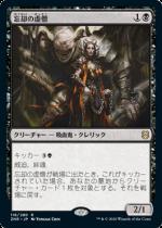 忘却の虚僧/Nullpriest of Oblivion(ZNR)【日本語FOIL】