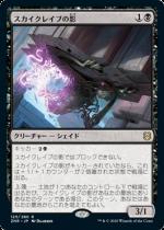 スカイクレイブの影/Skyclave Shade(ZNR)【日本語FOIL】