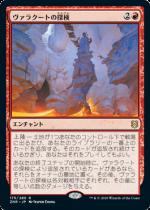 ヴァラクートの探検/Valakut Exploration(ZNR)【日本語FOIL】