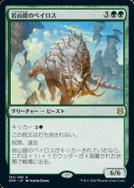 岩山鎧のベイロス/Cragplate Baloth(ZNR)【日本語FOIL】