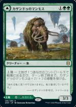 カザンドゥのマンモス+カザンドゥの谷/Kazandu Mammoth + Kazandu Valley(ZNR)【日本語FOIL】