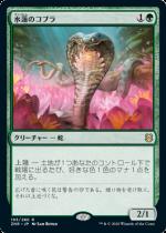 水蓮のコブラ/Lotus Cobra(ZNR)【日本語FOIL】