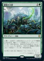 硬鎧の大群/Scute Swarm(ZNR)【日本語FOIL】