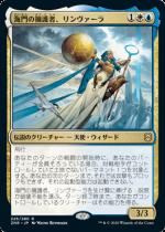 海門の擁護者、リンヴァーラ/Linvala, Shield of Sea Gate(ZNR)【日本語FOIL】